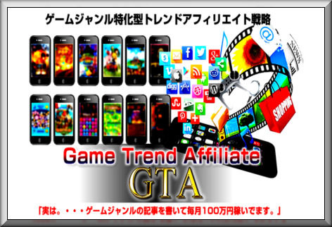 ゲームが仕事に?GTAゲームトレンドアフィリエイト