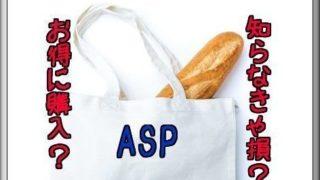 ASPとセルフバック