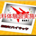 特別企画【今すぐアフィリエイト】ランキングサイト編