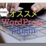 inowayオススメのWordPressプラグイン