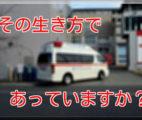 アフィリエイトと救急車