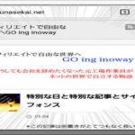 進化した我がブログ【sinkaテンプレートの力】