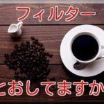 コーヒーフィルターを使えば何でも書ける