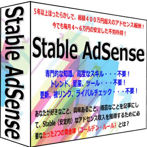 ステイブルAdSense