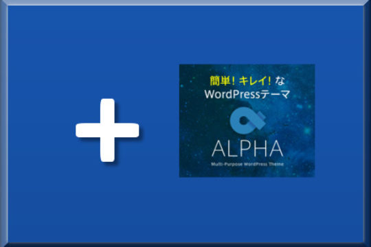 【ALPHA】 WordPress Teema  が凄いんです