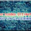 これは使える! Shortcodes Ultimate の有料アドオン