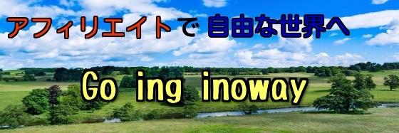 アフィリエイトで自由な世界へ Go ing inoway