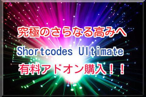ShortcodesUltimateの有料アドオンを購入してみた