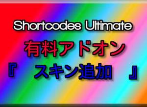 Shortcodes Ultimate の拡張スキンってどうなのか?