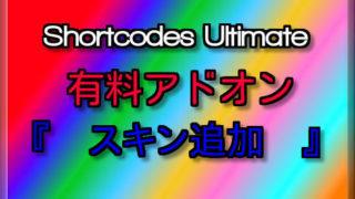 Shortcodes Ultimate の有料アドオン『追加スキン』でタブやスポイラーをアップグレード!