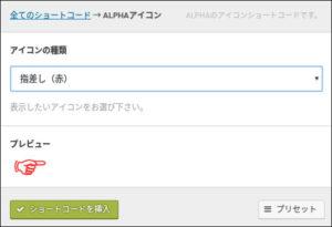 ALPHAアイコンのオレティメットショートコード
