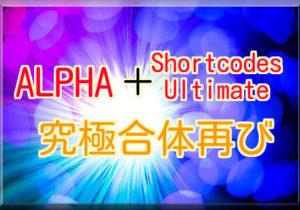 ALPHAのショートコードを部品クラス並にオレティメット化する!