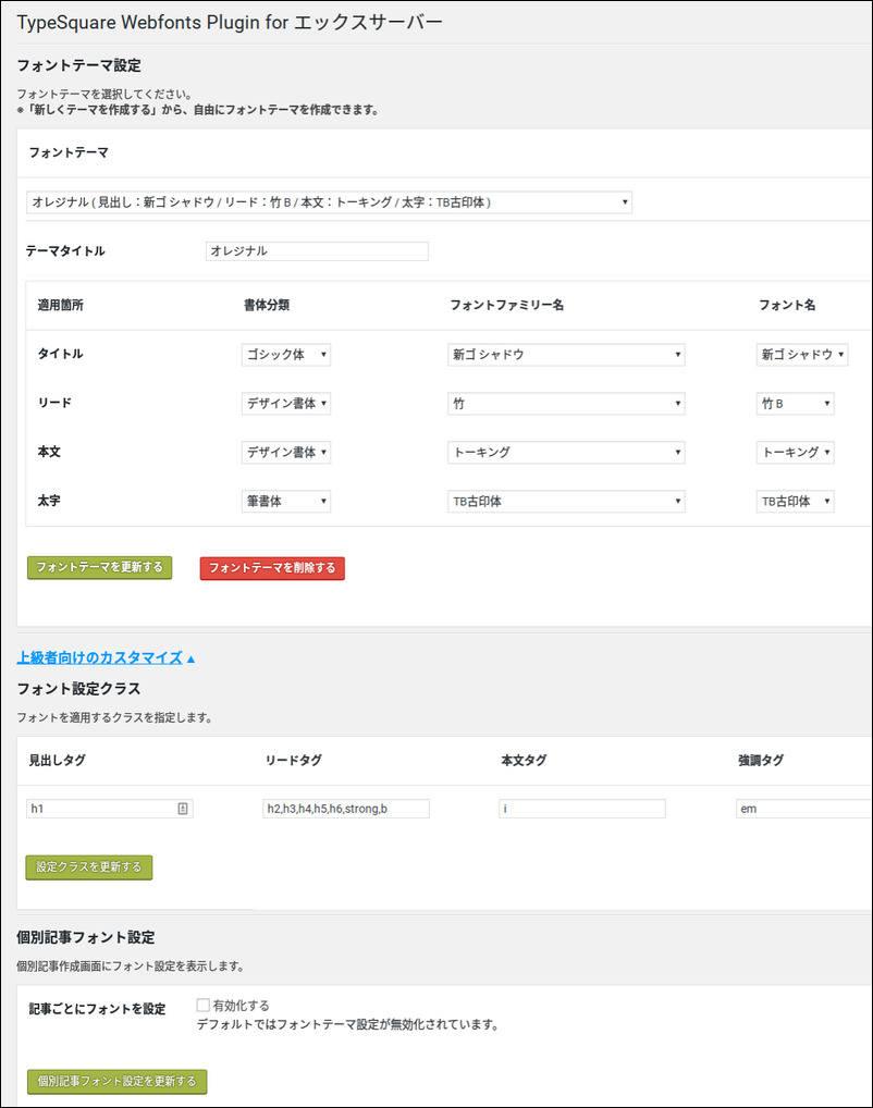 TypeSquareオレジナル設定
