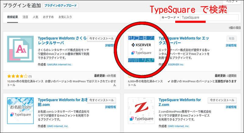 TypeSquare紹介 WordPressプラグインディレクトリ