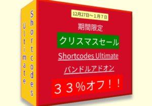 ShortcodesUltimateがクリスマスセールやってるぞ!!